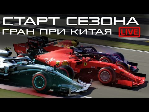 F1 2019   ГРАН-ПРИ КИТАЯ   1-й СЕЗОН   ONBOARD   ESPORTS