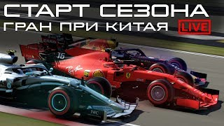 F1 2019 | ГРАН-ПРИ КИТАЯ | 1-й СЕЗОН | ONBOARD | ESPORTS