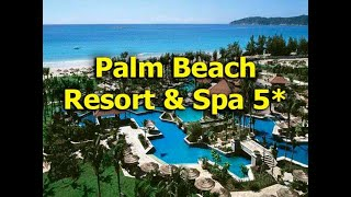 Palm Beach Resort & Spa 5*- СаньяБей - Хайнань - Китай - обзор отеля