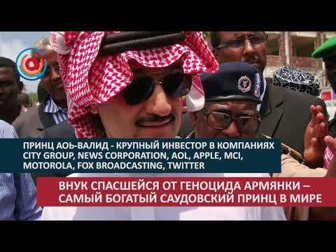 Внук спасшейся от геноцида армянки стал самым богатым саудовским принцем в мире