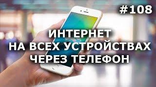 видео Подробная инструкция: как подключить к WI-FI телефон, планшет, ноутбук