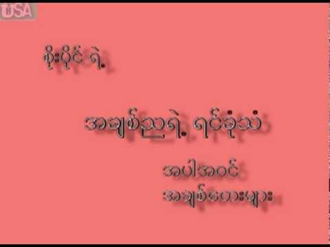Songs of Soe Paing, PB Than Naing, Aye Maung, & Bo Bo Han in 1978