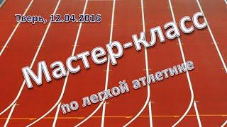 Мастер-класс по легкой атлетике. Тверь 12.04.2016