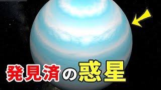 【衝撃】人類が発見した宇宙人も住めないヤバい惑星!