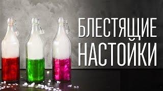 Блестящие настойки на водке [Cheers!   Напитки]
