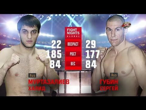 Халид Муртазалиев vs Сергей Губин  Khalid Murtazaliev vs Sergey Gubin