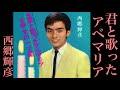 君と歌ったアベマリア// 西郷輝彦 //  北大 ポプラ並木