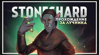 Stoneshard Прохождение с 1 жизнью за Лучника #1