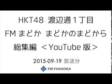 HKT48 teamKIV 森保まどかがお送りする、FM FUKUOKA レギュラー番組「HKT48 渡辺通1丁目 FMまどか まどかのまどから」 HKT48公式チャンネルでは、総集編を...