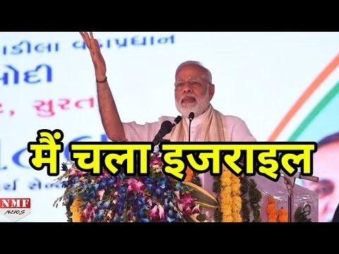 देखिए Modi और Gujarat के लोगों का Israel से है कैसा Connection | MUST WATCH !!!