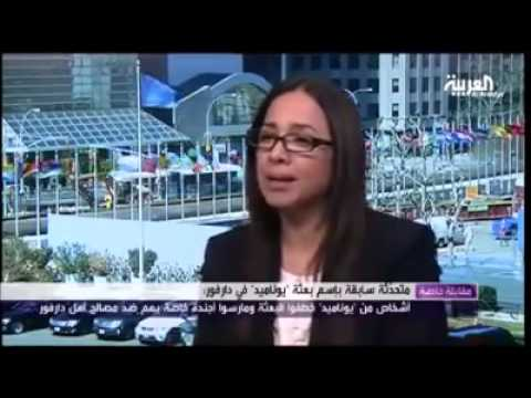 د. عائشة البصري متحدثة عن تستر اليوناميد على جرائم الجنجويد في دارفور