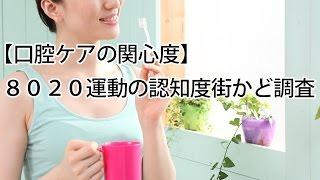 【口腔ケアの関心度を調査!】 8020運動ってご存知ですか!?