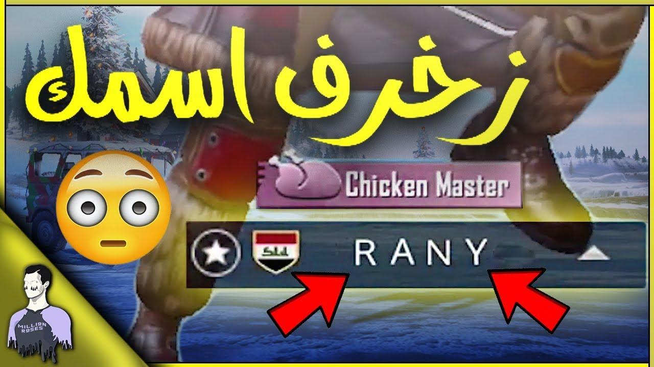 كيف تكتب اسمك بالعربي في ببجي