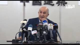 عبد المجيد تبون : وزير السكن و العمران والمدينة  -elbiladtv-