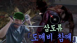 엄준식 vs 롤로노아 타보 [데바데/DBD]