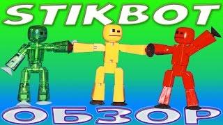 STIKBOT - зніми мультик сам! Огляд Стикбот студії #STIKBOT