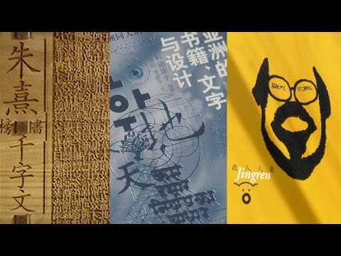 Lu Jingren: Master of Chinese Book Design