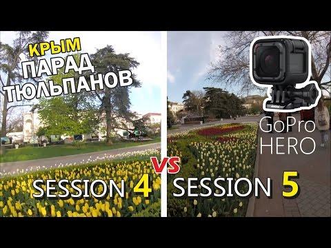 Сравнение GoPro Session 4 и GoPro Session 5. Парад тюльпанов в Севастополе! Крым 2017. thumbnail