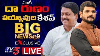 Live : పయ్యావుల కేశవ్ ఇంటర్వ్యూ | Big News With Murthy | TV5 News Digital