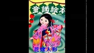 童謡歌手、内田由美子さん [童謡 花嫁人形 ]