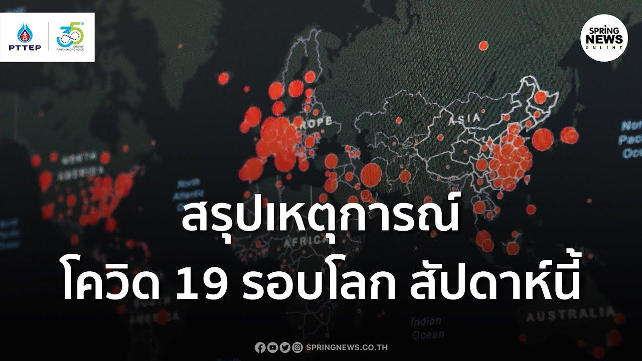 สรุปสถานการณ์ โควิด 19 รอบโลก สัปดาห์นี้ | Springnews | 19 มิ.ย. 63