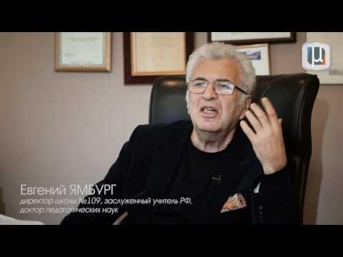 Интервью с Е. А. Ямбургом, директором школы № 109, заслуженным учителем РФ