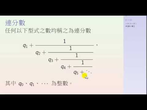 Euclidean Algorithm求 GCD 與連分數Continued Fraction(含Java程式)