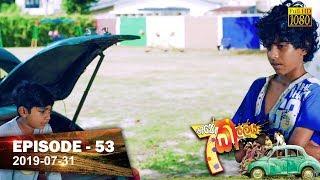 Hathe Kalliya | Episode 53 | 2019-07-31 Thumbnail