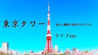 2月8日新宿MARZ ☆スベりタイフーンツアー2015初日☆ 『大スベり警報発令...