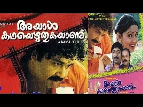 Ayal Kadha Ezhuthukayanu 1998 | Mohanlal | Malayalam Full movie