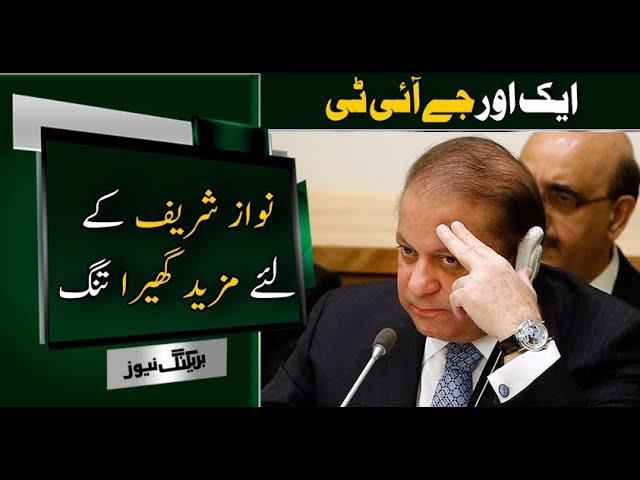 Breaking News   Nawaz Sharif In Trouble Again?   Neo News