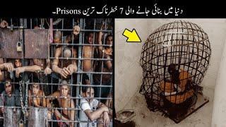 7 Most Unusual Prisons In The World   دنیا کی سب سے خوفناک جیلیں   Haider Tv
