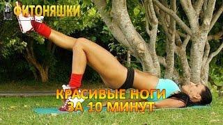 Фитоняшки | Красивые ноги за 10 минут