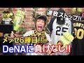 阪神代打原口選手バットを折りながらも執念のタイムリー2ベースヒット!メッセンジャーはハーラートップの6勝目!DeNAベイスターズに勝利し連敗ストップ!