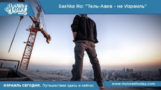 Видео-интервью: Sashka Ro: