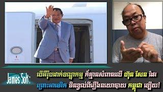 ត្រូវស្គាល់ ហ៊ុន សែន ឲ្យច្បាស់សិន ទើបដឹងថា ដួលឬមិនដួល _ James Sok knows Hun Sen well