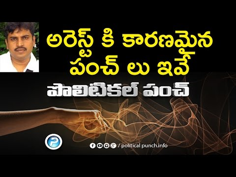 Political Punches Facebook Collection || Political satirist Inturi Ravikiran arrested
