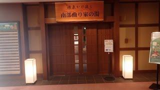ひとりじめの湯 営業時間 5:00~25:00 (加水・加温) 南部曲り家の湯 営...