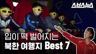 ★인스타그램 성지☆ 될 북한 여행지 7곳 공개...진짜 신기함