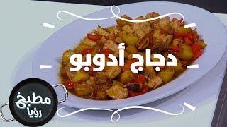 دجاج أدوبو - روان التميمي