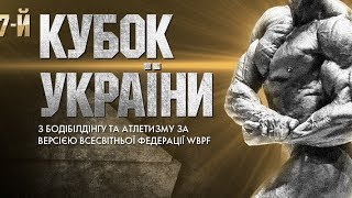 Уровень UBPF растет! 7-й Кубок Украины. Ядерный Богдан Кошман