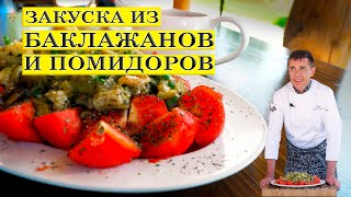 Закуска из баклажанов и помидоров | Соус к шашлыку | ENG SUB.