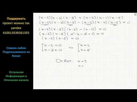 решение уравнение x