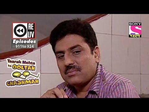 Weekly Reliv - Taarak Mehta Ka Ooltah Chashmah - 20th Jan  To 26th Jan 2018 - Episode 911 To 924