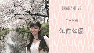 【お花見VR】360度動画でエア花見!「デート編 弘前公園(青森県)」 Sakura V