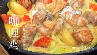 【田园时光美食】--咖喱鸡 这样做 连汤都要被吃光Curry Chicken(Eng Sub)