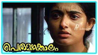Malayalam Movie , Perumazhakkalam Malayalam Movie , Kavya's Family Refuse To Meera
