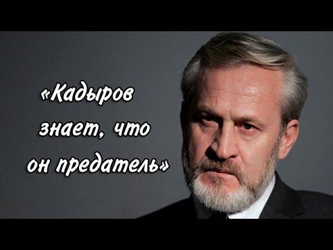 'Кадыров знает, что он предатель'