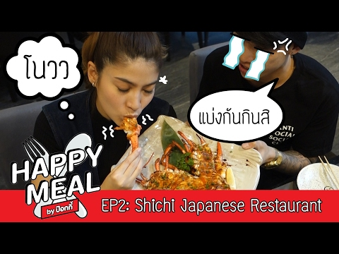 Happy Meal by ป๊อกกี้ EP2: Shichi Japanese Restaurant