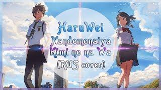 HaruWei Nandemonaiya RUS Cover Kimi No Na Wa OST